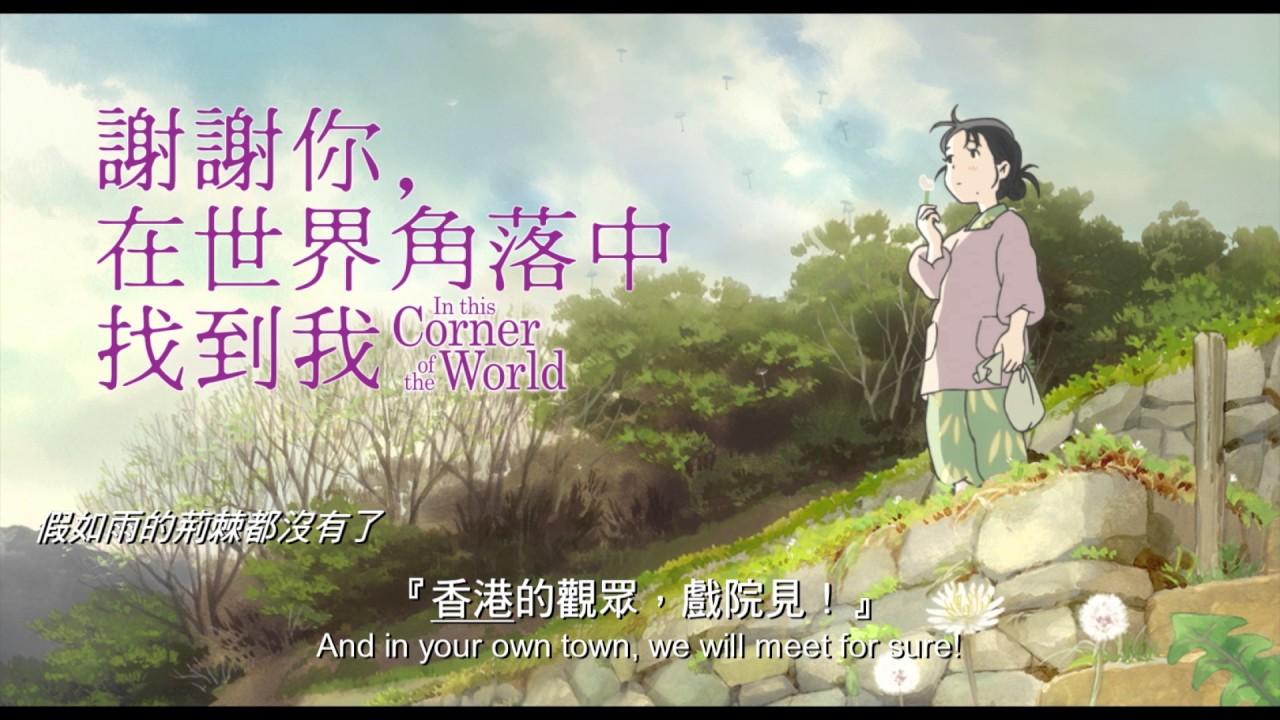 【電影預告2】謝謝你,在世界角落中找到我 3月30日 情約廣島 - YouTube