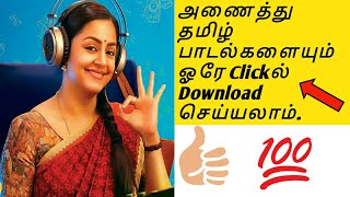 all-tamil-songs-download-by-one-click-for-free-100-working