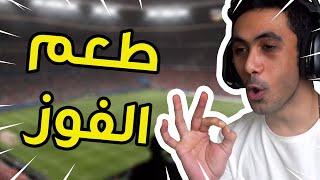 فيفا 21 - هذه المباراة بطعم الفوز ! 😎🔥 | FIFA 21