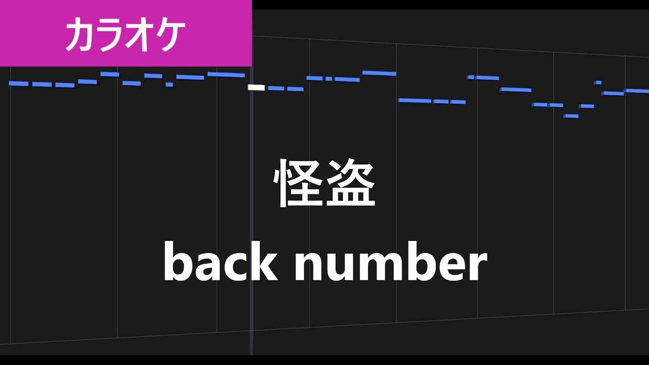 【カラオケ練習】怪盗 / back number【歌詞付き】