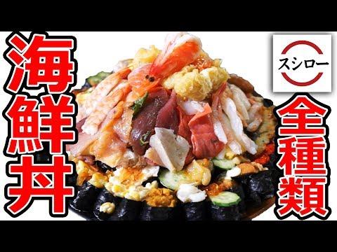【大食い】スシロー全種類164貫で海鮮丼作って食べ尽くす!!