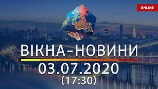 ВІКНА-НОВИНИ. Выпуск новостей от 03.07.2020 (17:30)   Онлайн-трансляция