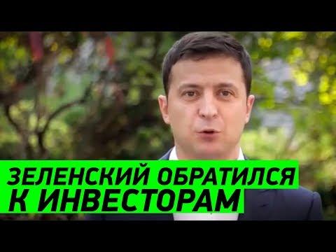 ВАЖНОЕ обращение президента Зеленского от 22 октября 2019