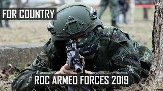 Republic of China Military Motivation 2019 │ 中華民國國軍 │