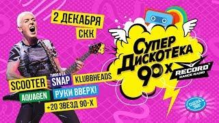 Супердискотека 90-х 2 декабря в Санкт-Петербурге