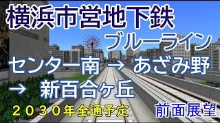 【前面展望】横浜市営地下鉄 センター南 → あざみ野 → 新百合ヶ丘(2030年 全通予定)(A列車で行こう9 Ver5.0)