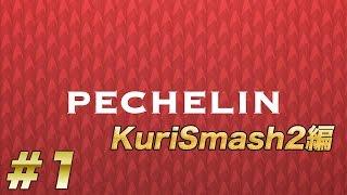 ペシュランガイド:KuriSmash2編