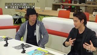 ひらちゃんの話し相手、第6回は俳優の白石 隼也さんが登場! きっかけは...