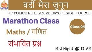 Class 04   # UP Police Re-exam   Marathon Class   Maths   संभावित प्रश्न   by Mayank Sir