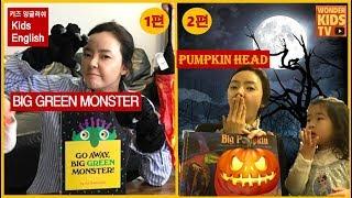 kids English l영어동화 l 1편 초록괴물. green monster. 2편 대왕호박. big pumpkin head  l kids book l