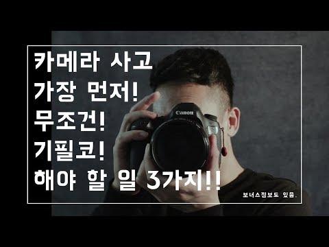 DSLR, 미러리스 등 카메라를 사고 난 다음에 가장 먼저 해야 할 3가지 일! 사진, 카메라 강의