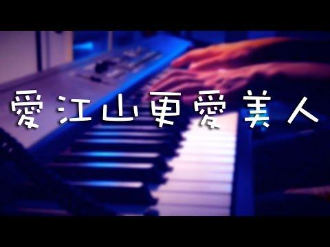 『愛江山更愛美人』cover -- piano/vocal -- RanYwayZ