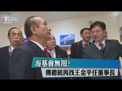 海基會無用?傳總統再找王金平任董事長