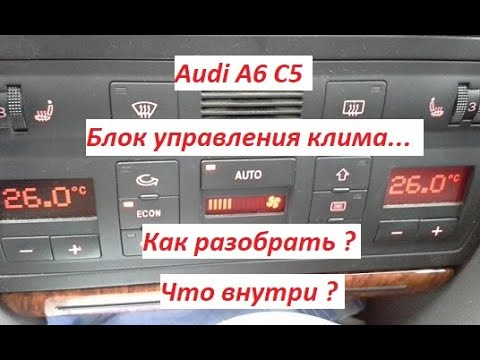 Audi A6 C5 Блок управления климат контролем . Как разобрать ? Что внутри ?