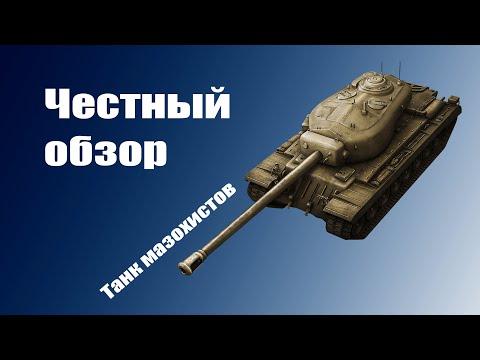 ⊗Тяжелый танк  8 уровня  Т-34⊗.  Самые плохие прем танки. Кусок Г...