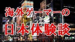 海外の反応シリーズ. 2016 PlayStationR Press Conference in Japan 特...