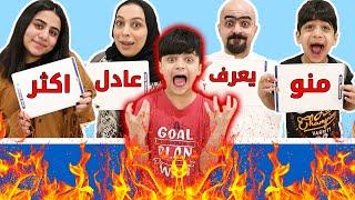 منو يعرف عادل اكثر كله ضحك 😂- عائلة عدنان