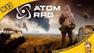 Прохождение ATOM RPG #13 - Криптовалюта апокалипсиса