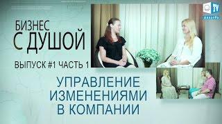 видео Управление изменениями в компании | Партнеры | Чесноков Сергей Валерианович