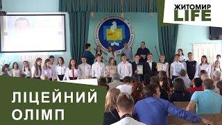 Ліцейний олімп: у Житомирі відзначили призерів предметних олімпіад, конкурсів і турнірів