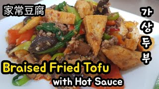 Braised-Fried Tofu with Hot Sa…