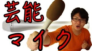 芸能レポーター御用達のマイク!SHURE ( シュアー ) / SM63Lがやってきた!