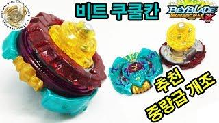 아시아챔피언십을 위한 개조 - 비트쿠쿨캍 - 중량급개조 베이블레이드 버스트 갓 - Beyblade Burst  God- 팽이배틀 [Play with Toy][플레이위드토이]