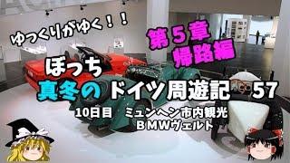 【BMW】BMW博物館に行ってみた! ドイツ周遊記57
