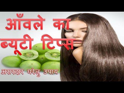 आँवले का ब्यूटी टिप्स amlaa beauty tips in hindi home remedies