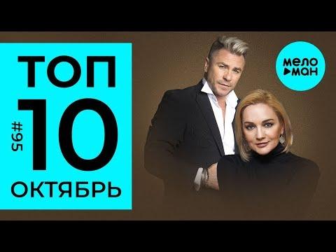 10 Новых песен 2019 - Горячие музыкальные новинки #95