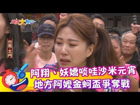 【綜藝大集合】台南北門 2019.02.17│福爾血糖機