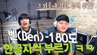[Eng] 벤(Ben) - 180도 한글자씩 부르기 ㅋㅋㅋ 근데 그 와중에 왤케 잘불러?ㅋㅋㅋ