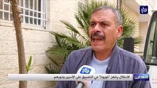"""الاحتلال ينتهز """"كورونا"""" في التضييق على الأسرى وذويهم - (9/3/2020)"""