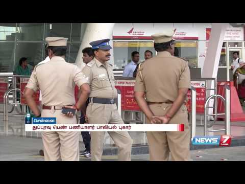 Chennai airport cleaning staff accuses supervisor for sexually assaulting her | News7 Tamil