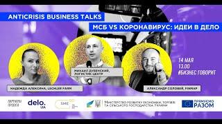 МСБ vs коронакризис: Где сокращать, а куда инвестировать — опыт Finmap, Логистик Центр, Lechler Farm