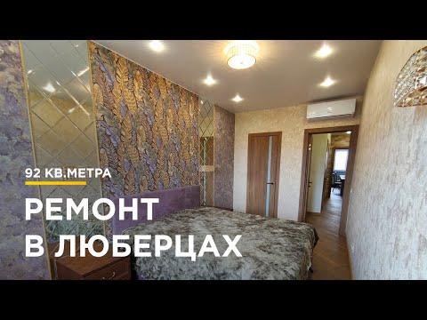 Миниатюра для видео-отзыва ремонта Ремонт трехкомнатной квартиры 92 кв.м.