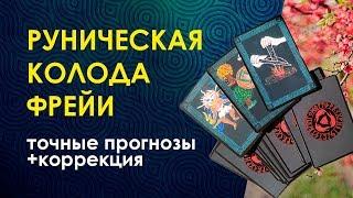 МАГИЯ РУН. ГАДАНИЕ. РУНИЧЕСКАЯ КОЛОДА ФРЕЙИ/ Гадание Онлайн