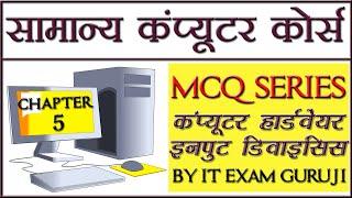 MCQ SET -3- IA Information Assistant Exam 2018 कंप्यूटर हार्डवेयर, इनपुट/आउटपुट डिवाइस MCQ SET 3