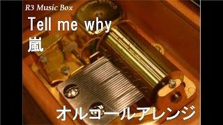 Tell me why/嵐【オルゴール】