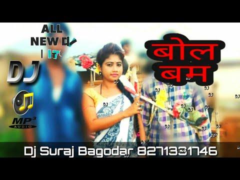 New Nagpuri Bol Bam Song // बोल बम जाबु पिया