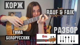 Download Как играть на укулеле! Разбор Хитов. Макс Корж, Тима Белорусских, Rauf & Faik Mp3 and Videos