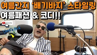 [남자패션]  여름간지 '배기바지' 스타일링 패션 &a…