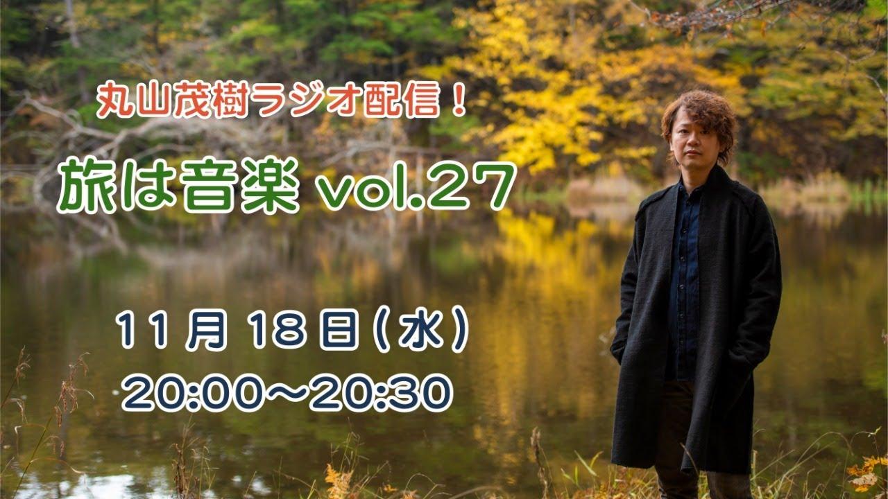 11/18(水)【ラジオ配信】丸山茂樹ラジオ配信旅は音楽
