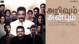 arivum-anbum-official-video-dr-kamal-haasan-ghibran-raaj-kamal