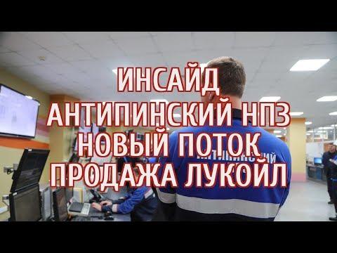 🔴 Антипинский НПЗ готовят к продаже
