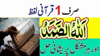 How to recite Allahu Samad for your problems to come over | Anam Home Remedy