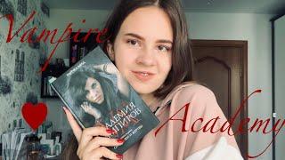 ОБЗОР #2 | Райчел Мид «Академия вампиров» | БЕЗ СПОЙЛЕРОВ| Осторожно! Очень эмоционально!