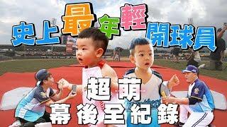【蔡桃貴成長日記#25】史上最萌最年輕開球!超可愛幕後全紀錄!