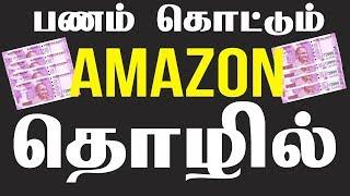 Amazon மூலம் இலட்சக்கணக்கில் சம்பாதிக்கலாம் | How To Earn Money On Amazon