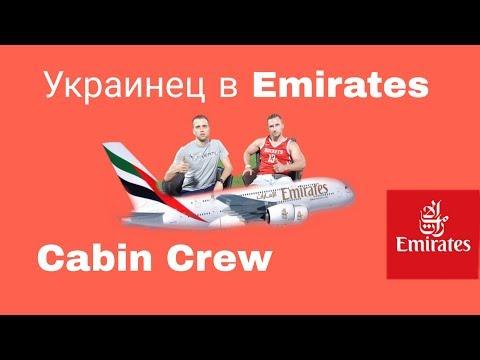 Cabin Crew  Emirates в Дубай |Зарплаты и требования | Стас из Украины.